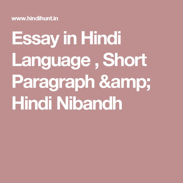 essay in hindi language short paragraph hindi nibandh  essay in hindi language short paragraph hindi nibandh