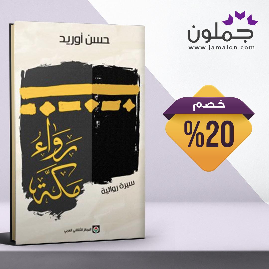 روايةر واء م ك ة Coffee Bag Drinks