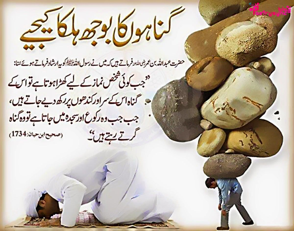 Poetry Islamic Quotes Hadees And Sayings SMS In Urdu With Pictures For Facebook Posts