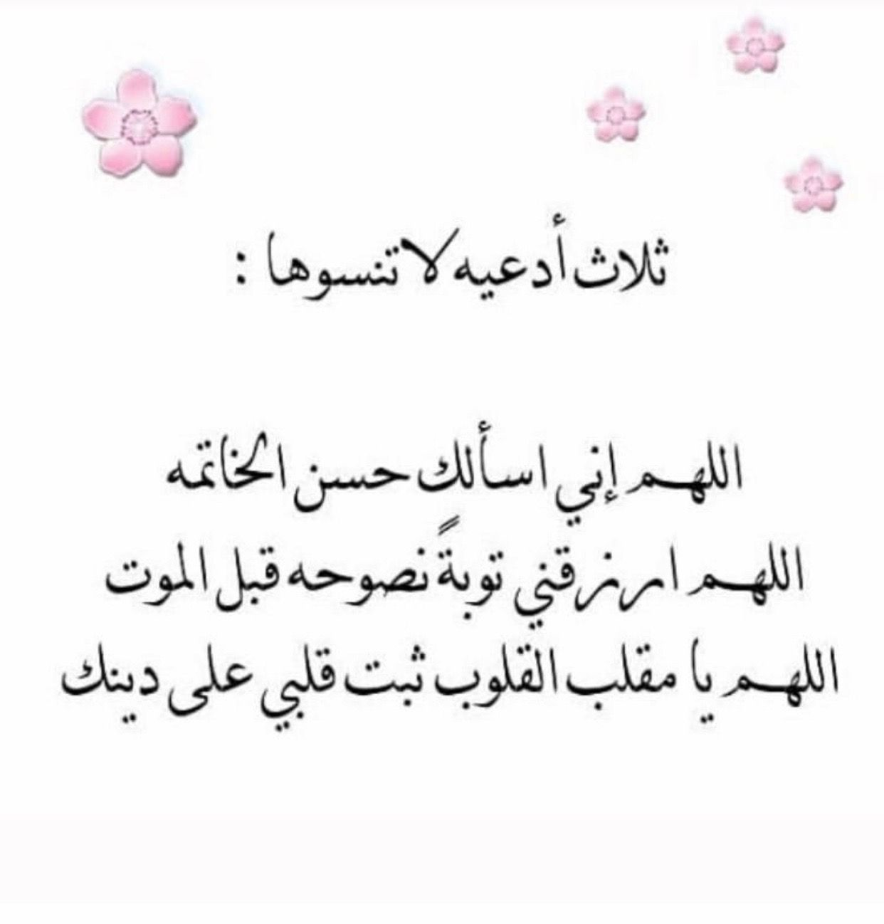 Pin By خليفه On اذكارات Arabic Words Words Quotes