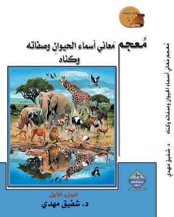 معاجم دار الشؤون الثقافية العامة Arabic Books Chapter Books Pdf Books