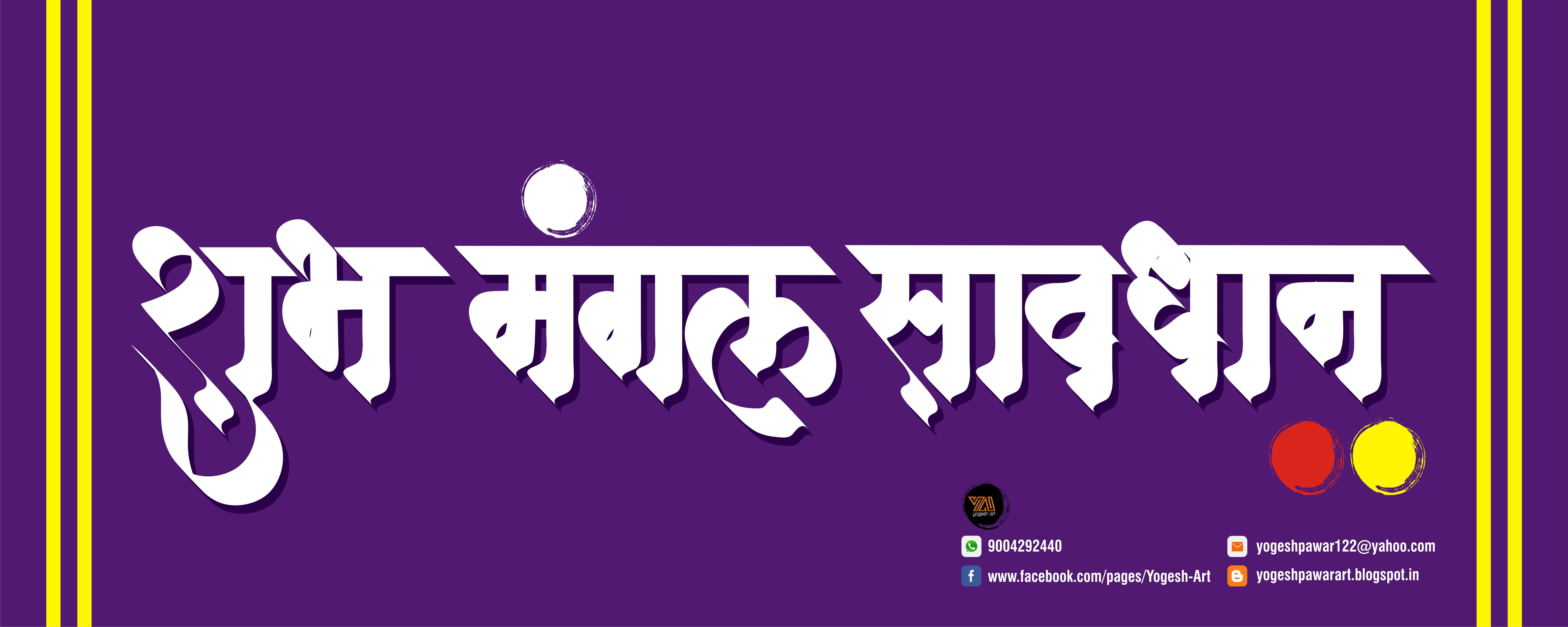 Shubh Mangal Savdhan Marathi Calligraphy   Marathi