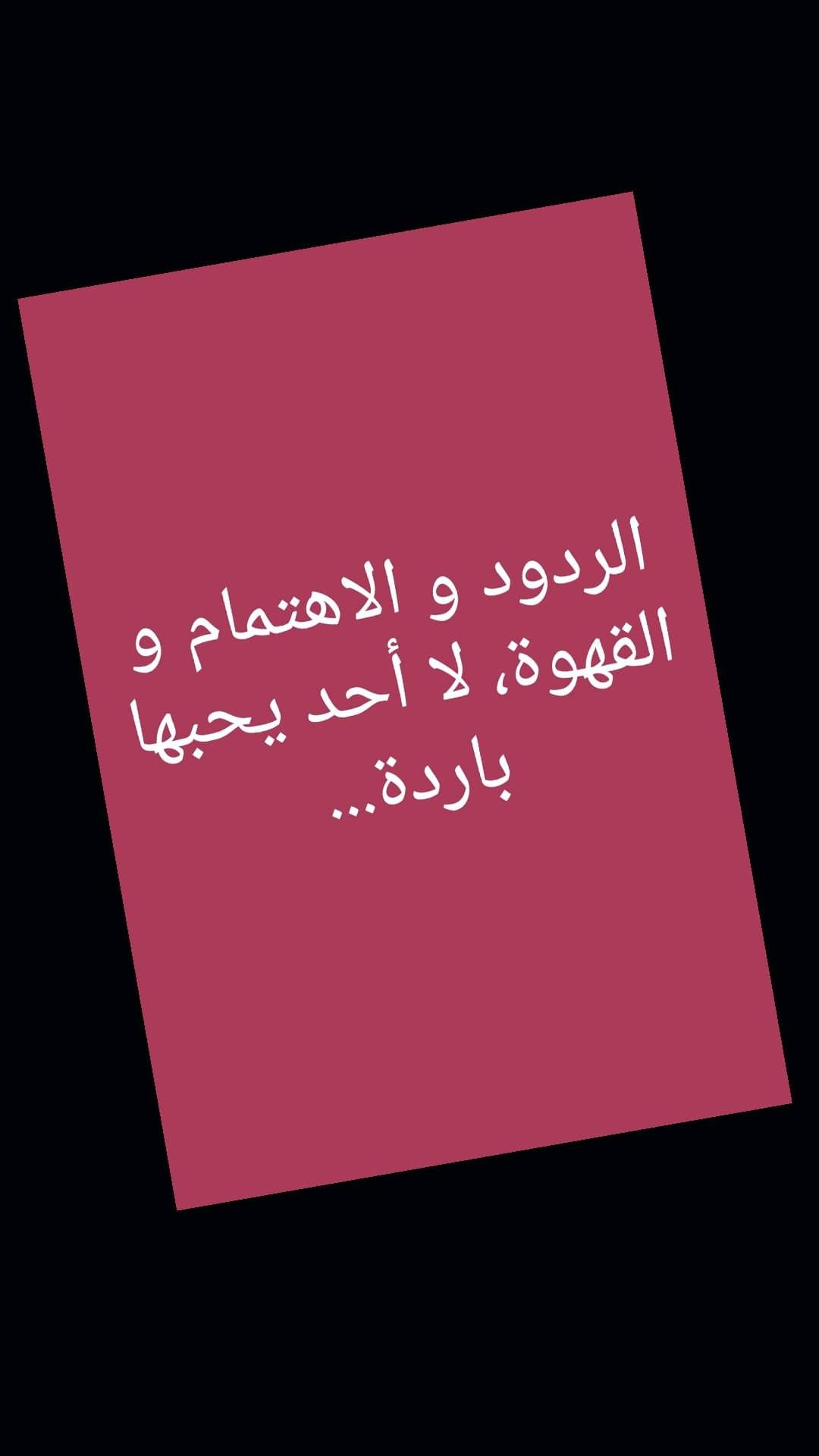 Pin By Zo Za On Story Thoughts Quotes Arabic Words Words