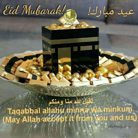 تقبل الله منا ومنكم Eid Mubarak Taqabbal Allahu Minna Wa