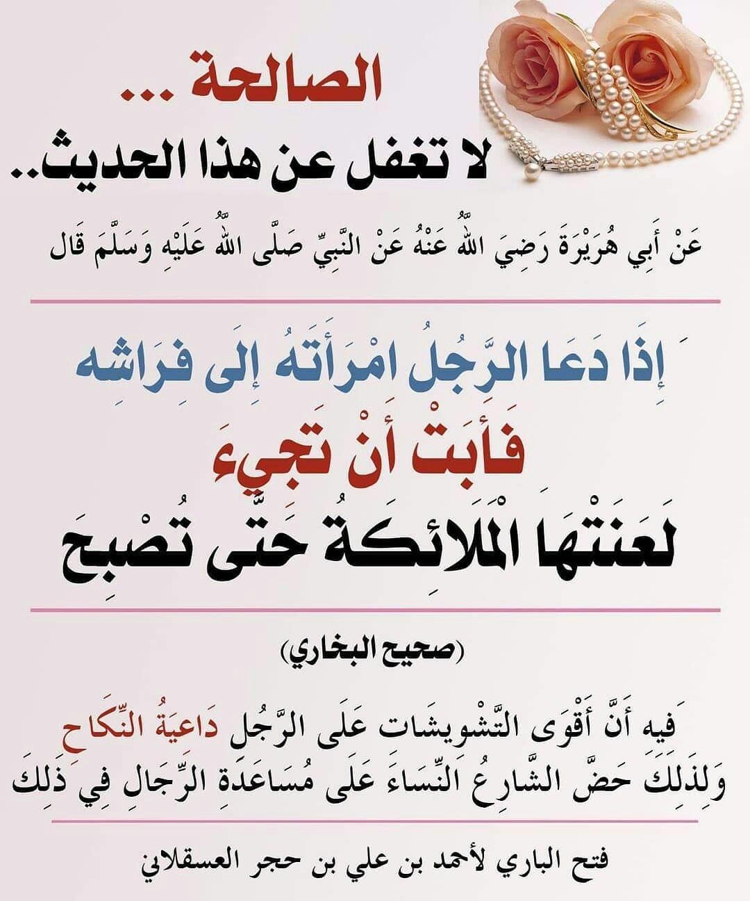 Pin By مرفأ العفاف On أحاديث نبوية Ahadith Islamic Quotes Quotes