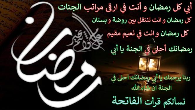 رمضانك أحلى في الجنة يا أبي اللهم ارحم روحا صعدت إليك و لم يعد بيننا و بينها إلا الدعاء اللهم ارحمها و اغفر لها و انظر اليها بعين لطفك و Neon
