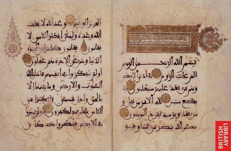 Google Image Result For Http Thecorner Files Wordpress Com 2007 04 Quran 2 Jpg Islamic Art Biblical Revelations Ramadan