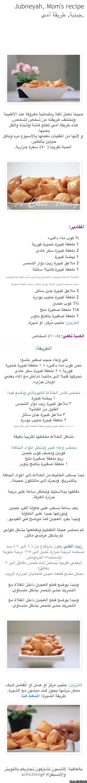 Jubneyah Mom S Recipe جبنية طريقة أمي Ramadan Desserts Arabic Food Ramadan Sweets