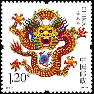 China 2012 Year of the Dragon postage stamp
