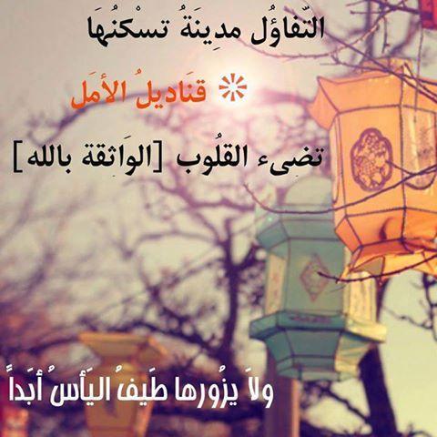جميل تفاؤل ايجابية الحزن الثقة بالله حسن الظن بالله كلمات عربية Words Quotes Arabic Quotes Words