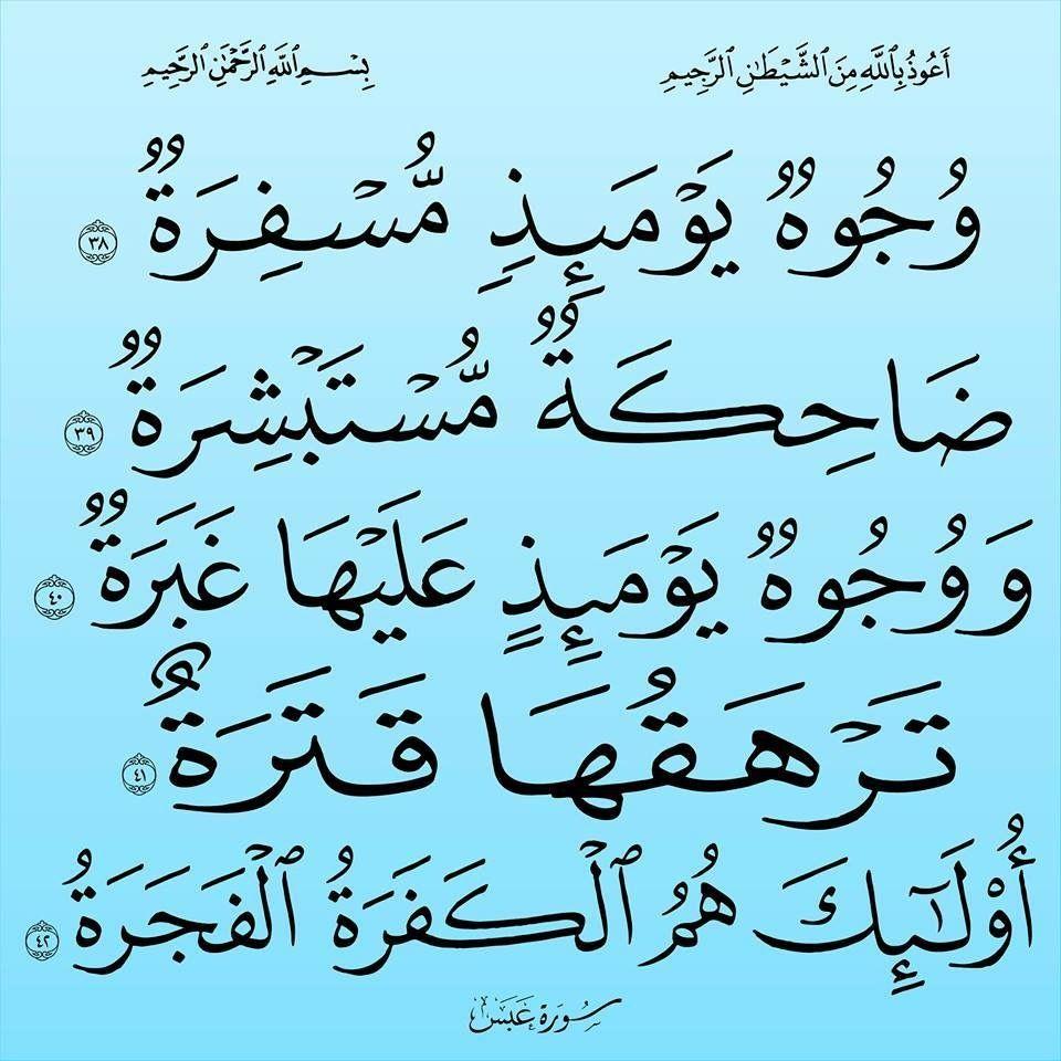 ٣٨ ٤٢ عبس Quran Verses Verses Math