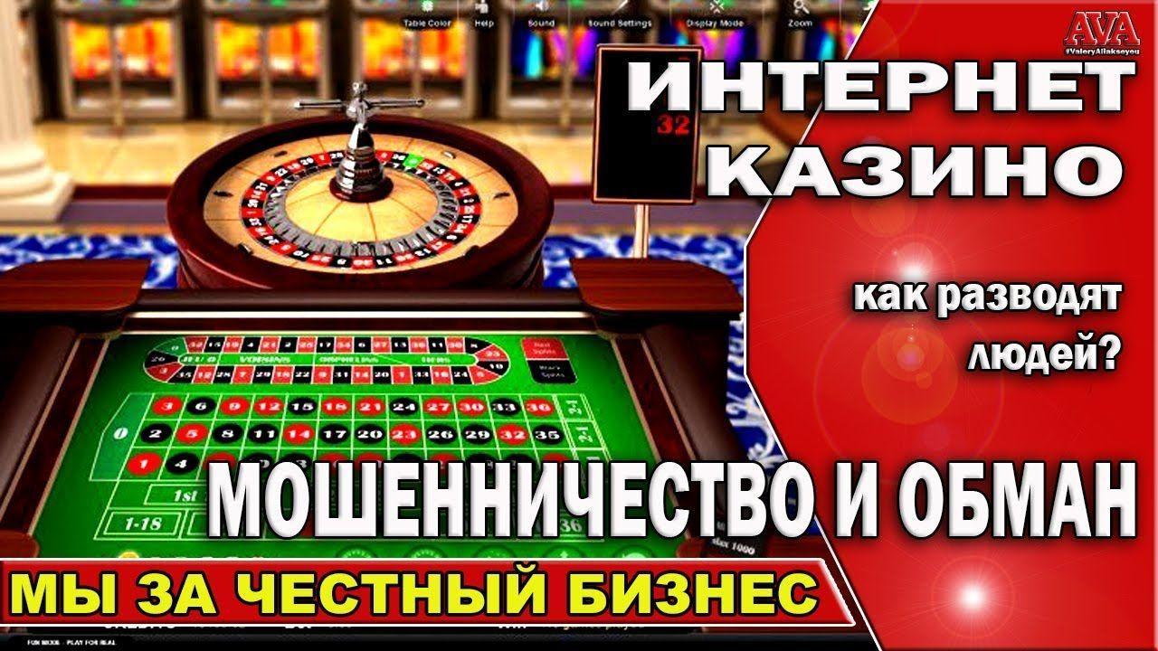 Как интернет казино разводить алтайский казино