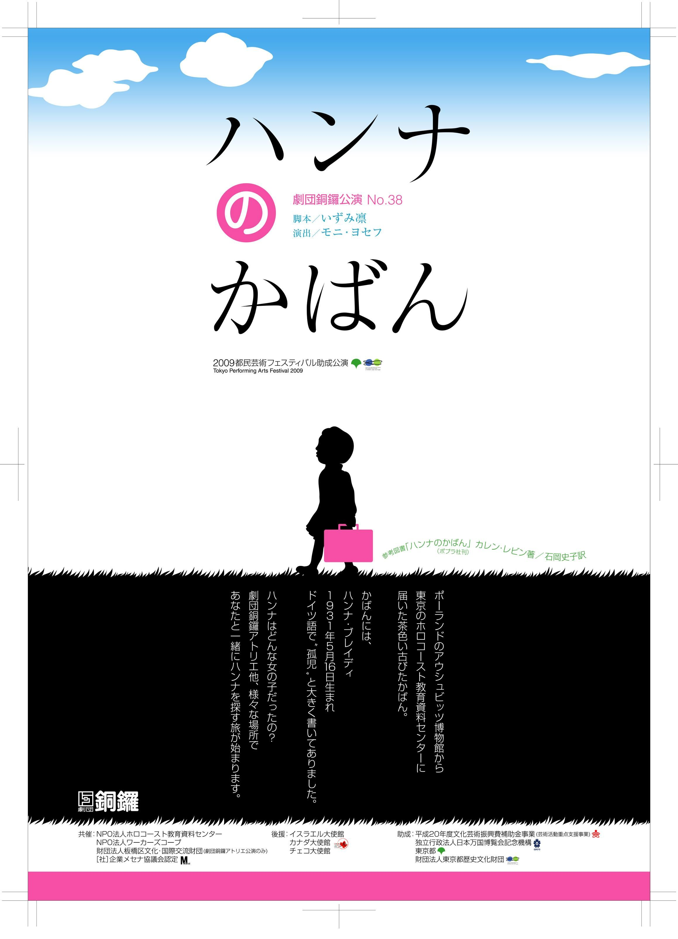 Production by Theater Dora in Tokyo. 劇団銅鑼による舞台「ハンナの ...