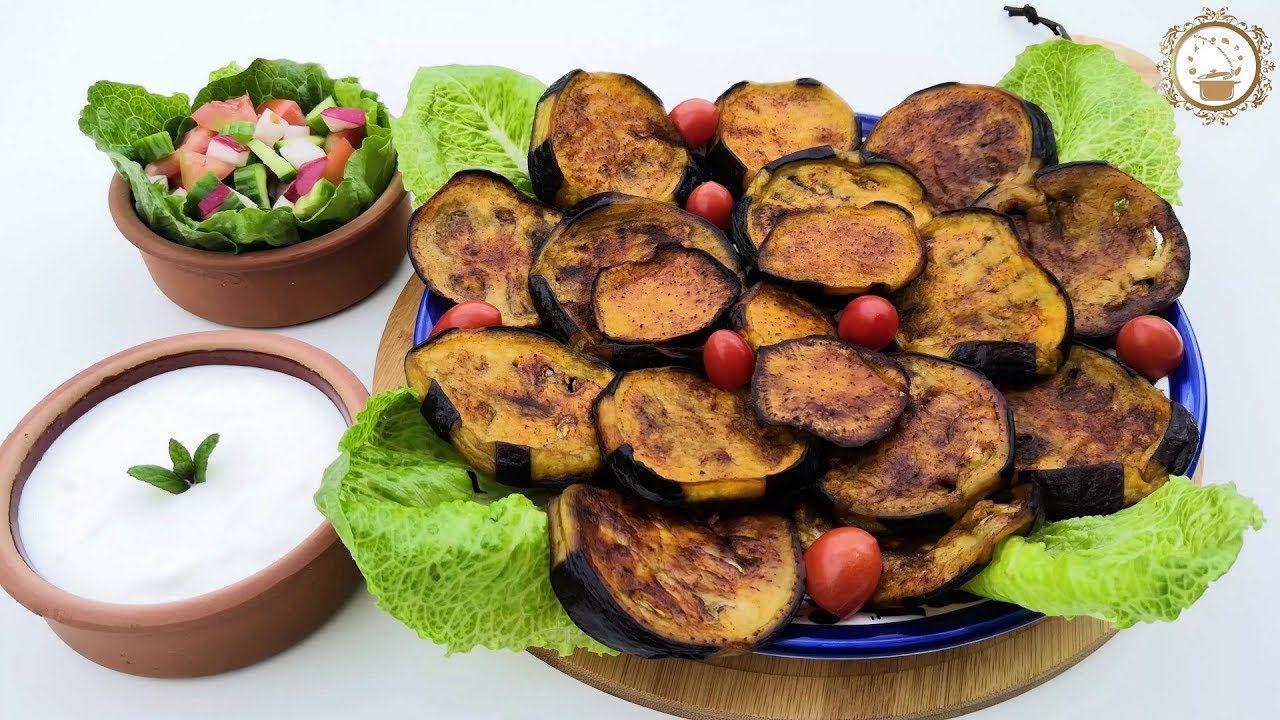 الباذنجان المقلي بدون قلي و بدون شرب زيت بطعم خيالي ومقرمش حصريا على قناتي Eggplant Recipes Recipes Healthy Recipes