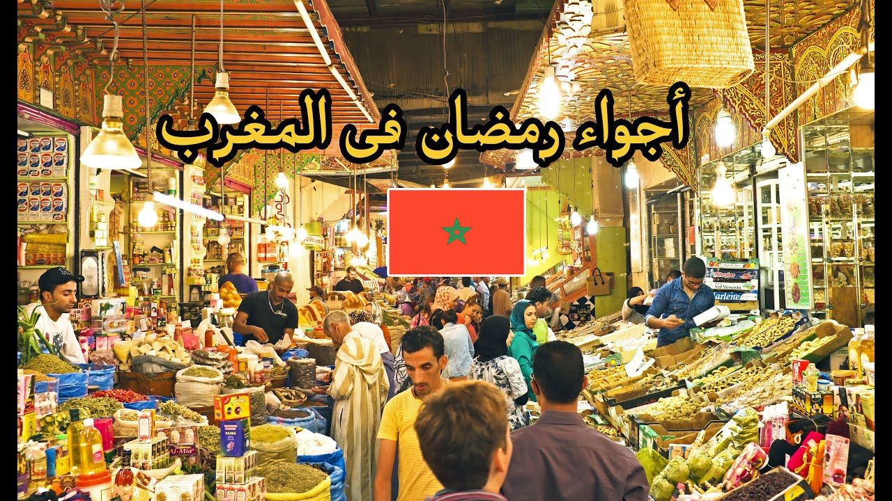 أجواء رمضان في المغرب تقاليد وعادات رمضان بين البلدان Ramadan Around The Worlds Landmarks