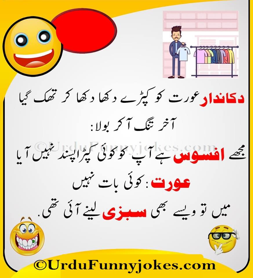 Best Urdu Jokes For free laughing, Our site is all About