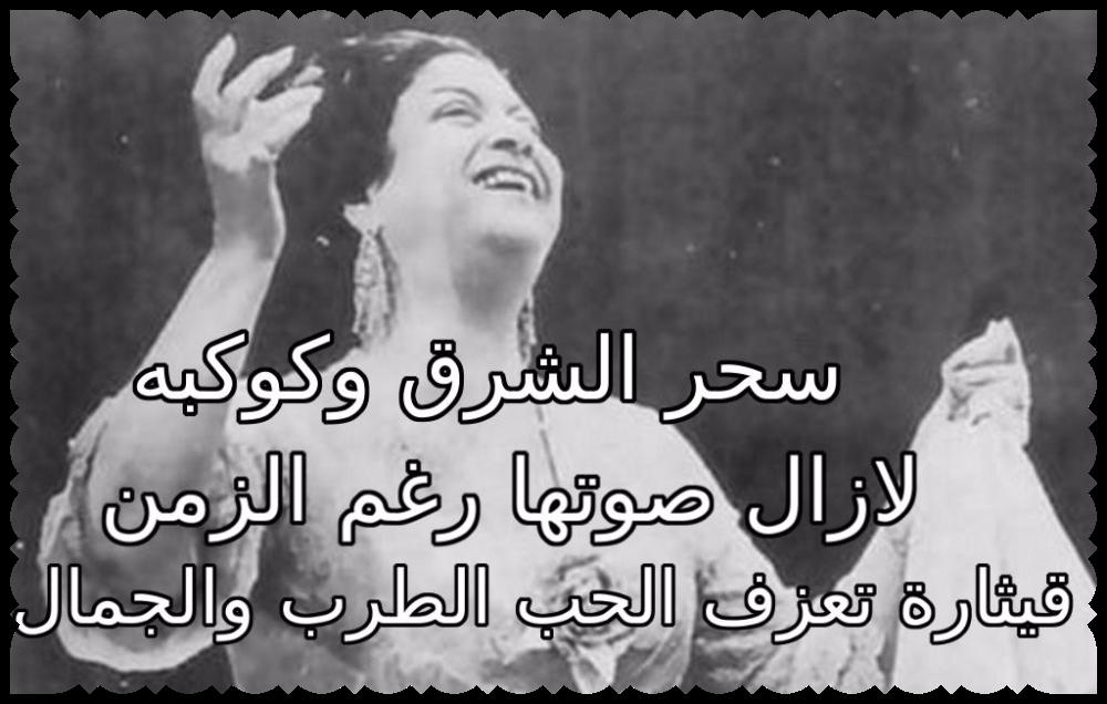 ام كلثوم Movie Posters Poster Celebrities