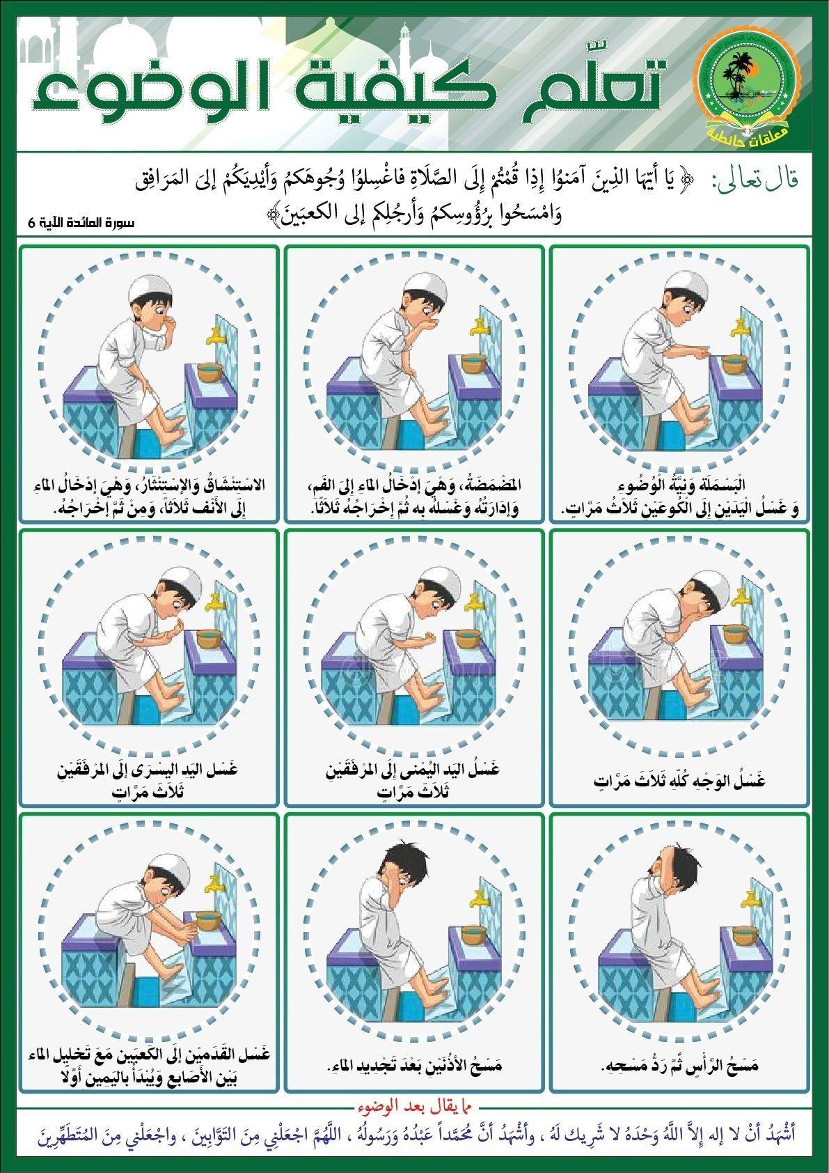 الوضوء Islamic Kids Activities Muslim Kids Activities Arabic Kids