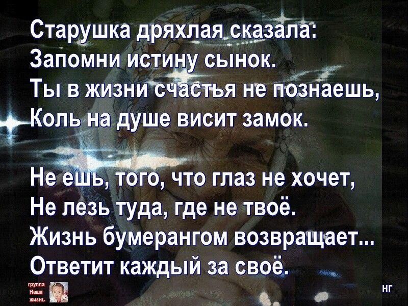 Russische Sprüche, Positive Gedanken, Gesetz, Haus