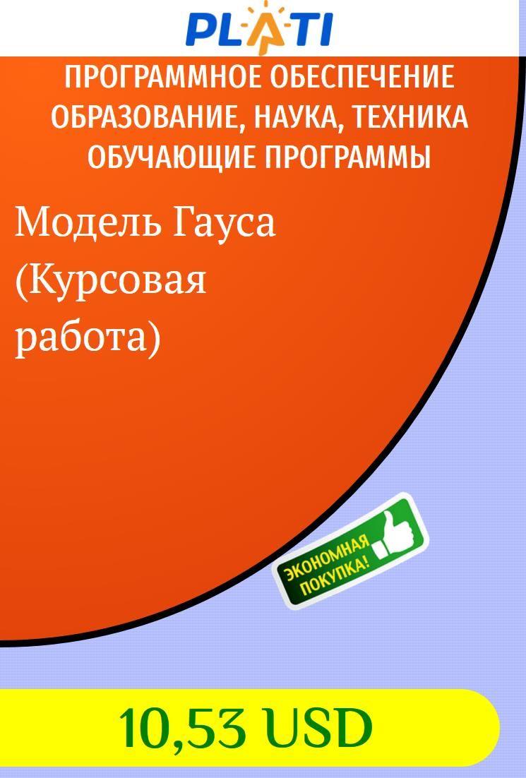Модель Гауса Курсовая работа Программное обеспечение Образование  Модель Гауса Курсовая работа Программное обеспечение Образование наука техника Обучающие программы