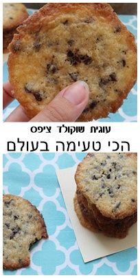 עוגיות שוקולד צ'יפס קראנציות ומושלמות | יאמי מאמי