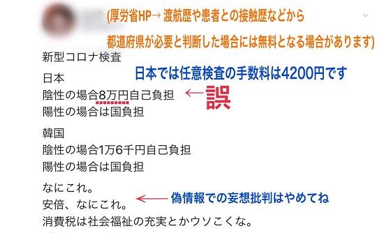 ( ´_ゝ`) おぱよさんデマ「コロナの検査、日本は8万円自己負担。韓国の自己負担は1万6千円」   もえるあじあ(・∀・)