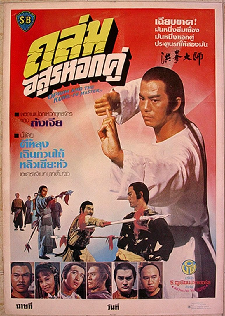 Kungfu Poster Google Search Vintage Asia Pinterest