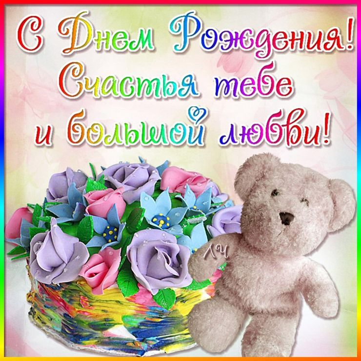 Красивые картинки с днем рождения с цветами 12
