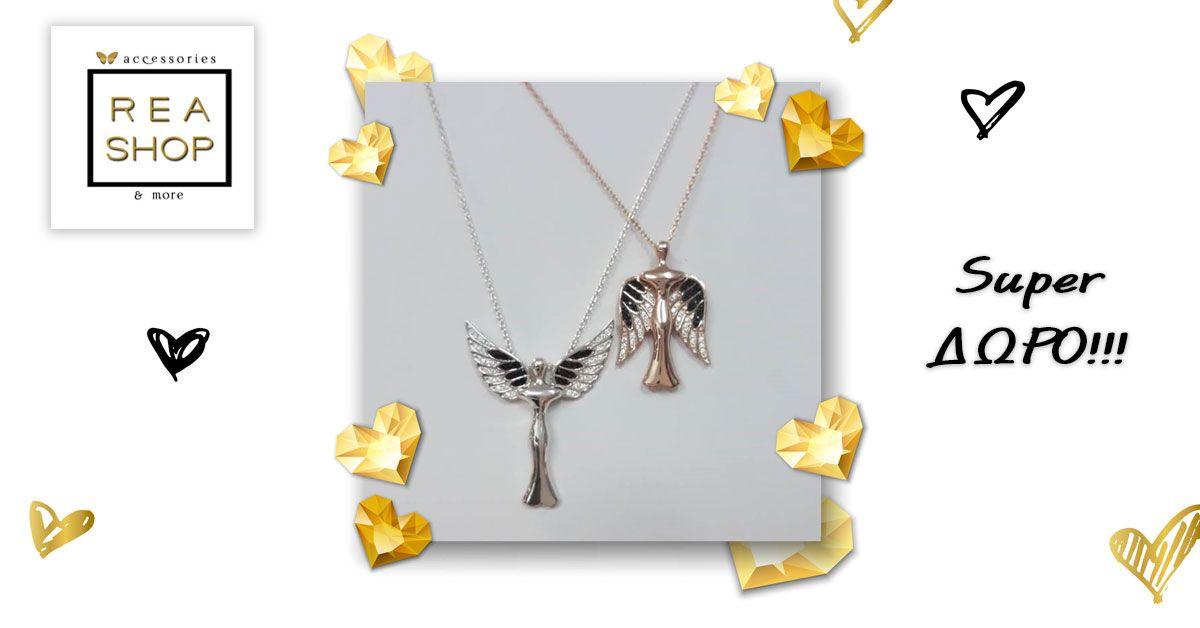0cca5f848d Διαγωνισμός «Ένας άγγελος για σένα!» από το Rea Shop!