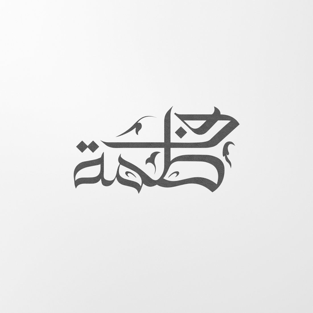 Arabic Calligraphy Of Fatima فاطمة Instant Download Arabic Calligraphy Design Graphic Design Lessons Islamic Calligraphy Painting