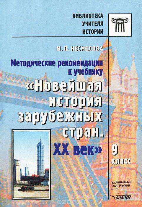 Гдз по учебнику 11 класс новейшая история зарубежных стран