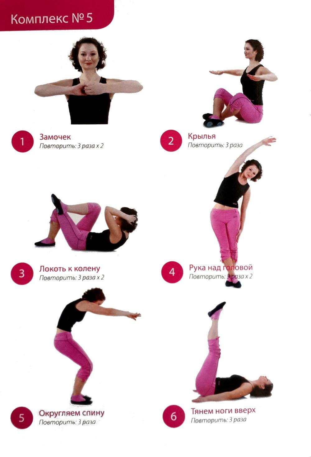 Гимнастика от похудения живота