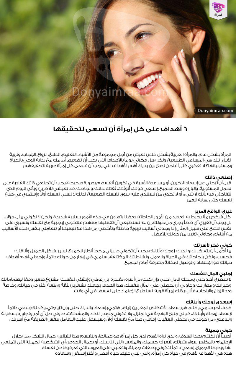 Pin By Hasan On Une Vie Heureuse Feminine Style Words Etiquette