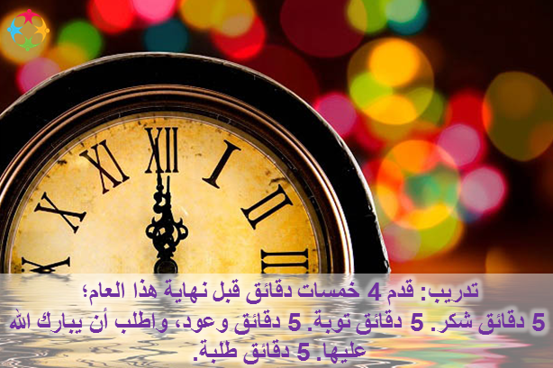 Pin by Emad Fouad on أقوال و تعاليم Countdown clock