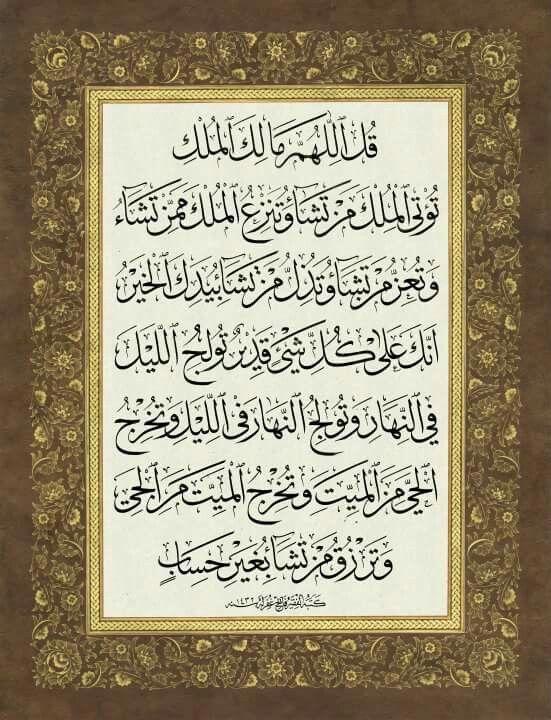 006564 قل اللهم مالك الملك