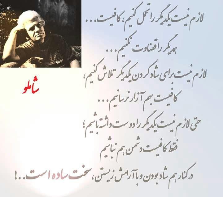 احمد شاملو Hard Work Quotes Farsi Quotes Persian Quotes