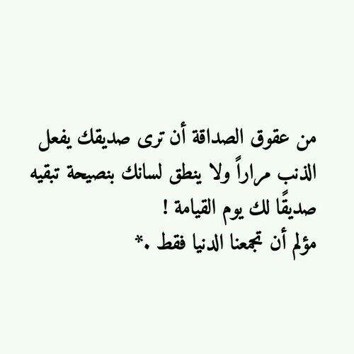 من عقوق الصداقه الصديق الحقيقي اصدقاء اقتباسات Friends Quotes Quotations Arabic Quotes