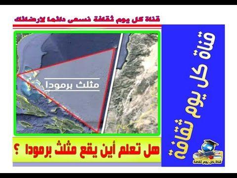 معلومات عن مثلث برمودا هل تعلم أين يقع مثلث برمودا معلومات عامة Rolo