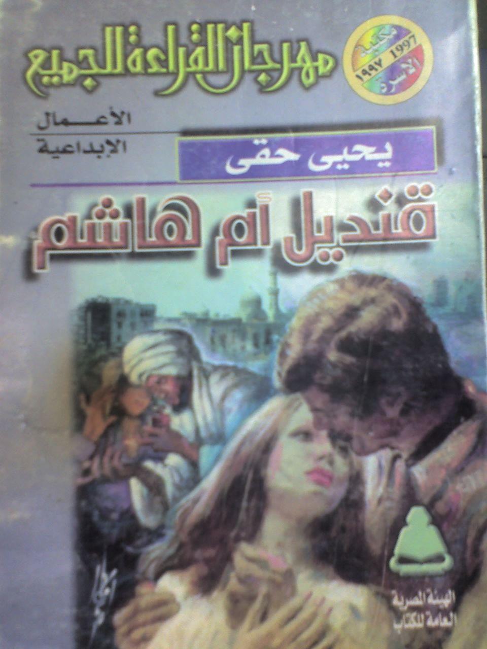 الكتاب المسموع رواية قنديل أم هاشم يحى حقى Book Cover Comic Book Cover Comic Books