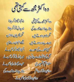 Waheed Savvy Tech urdu special Ghzal Poetry part 2