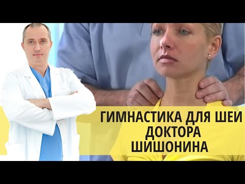 175 Gimnastika Dlya Shei Doktora Shishonina Youtube In 2021