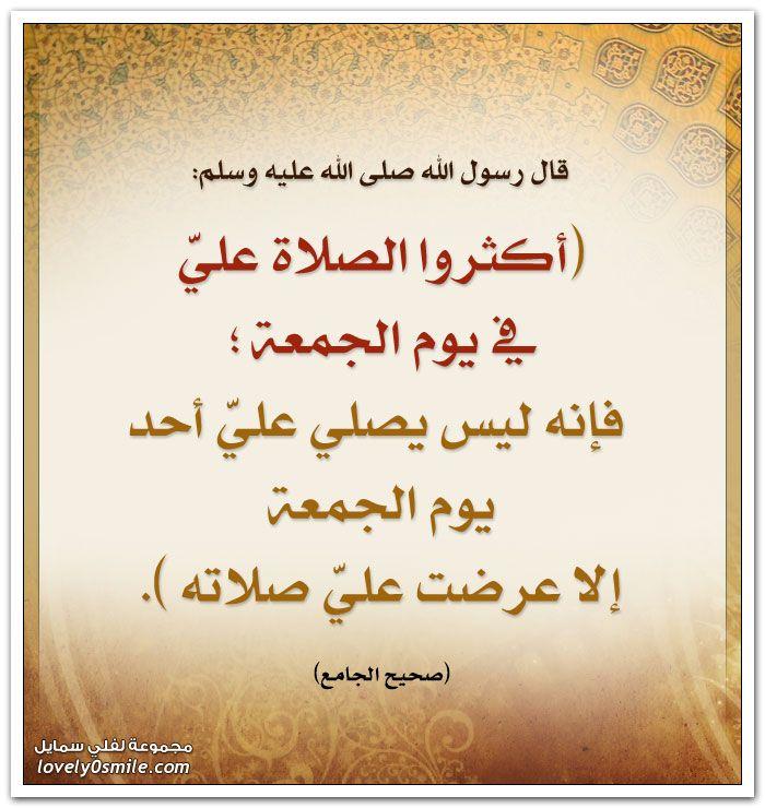 Pin By I Love You Iskander On Friday يوم الجمعة Quran Verses Peace Be Upon Him Verses