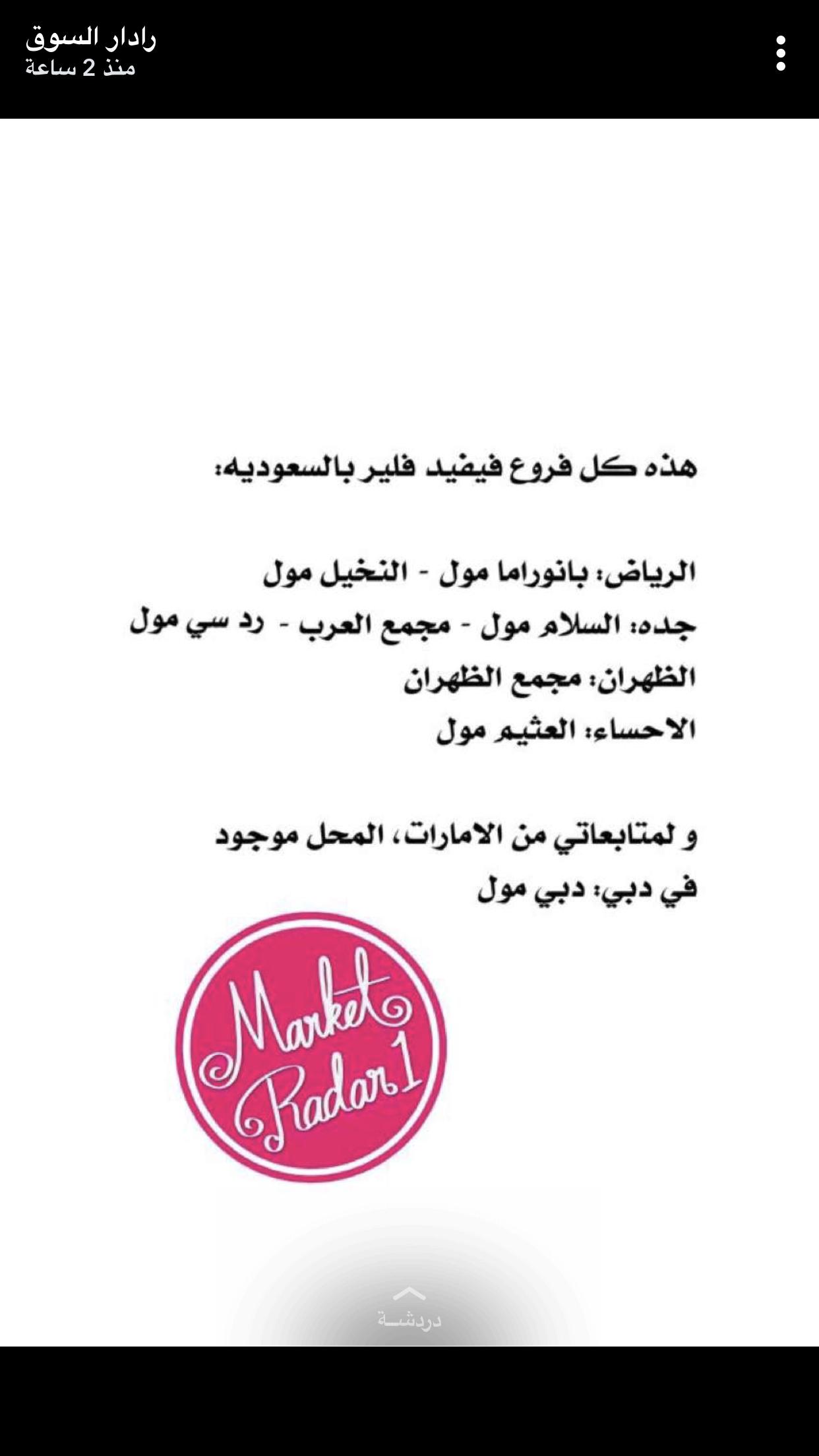 Pin By Noonwteen On فروع المحلات Calligraphy Arabic Calligraphy Arabic