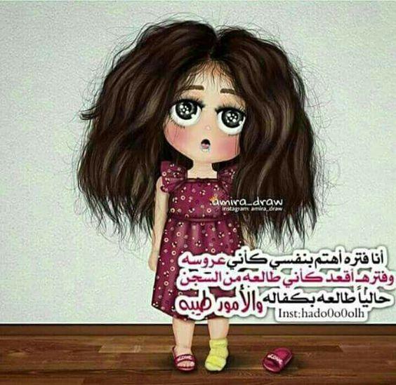 صور مضحكة و طريفة و أجمل خلفيات مضحكة Hd بفبوف Playing Cards Design Funny Arabic Quotes My Pictures