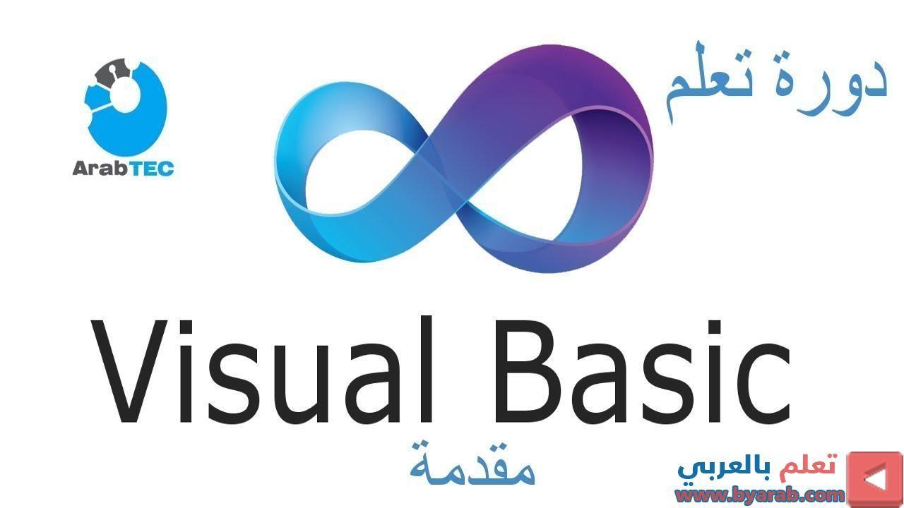 تعليم فيجوال بيسك Visual Basic Net من الصفر للاحتراف الجزء الاول 1 Tech Company Logos Company Logo Letters
