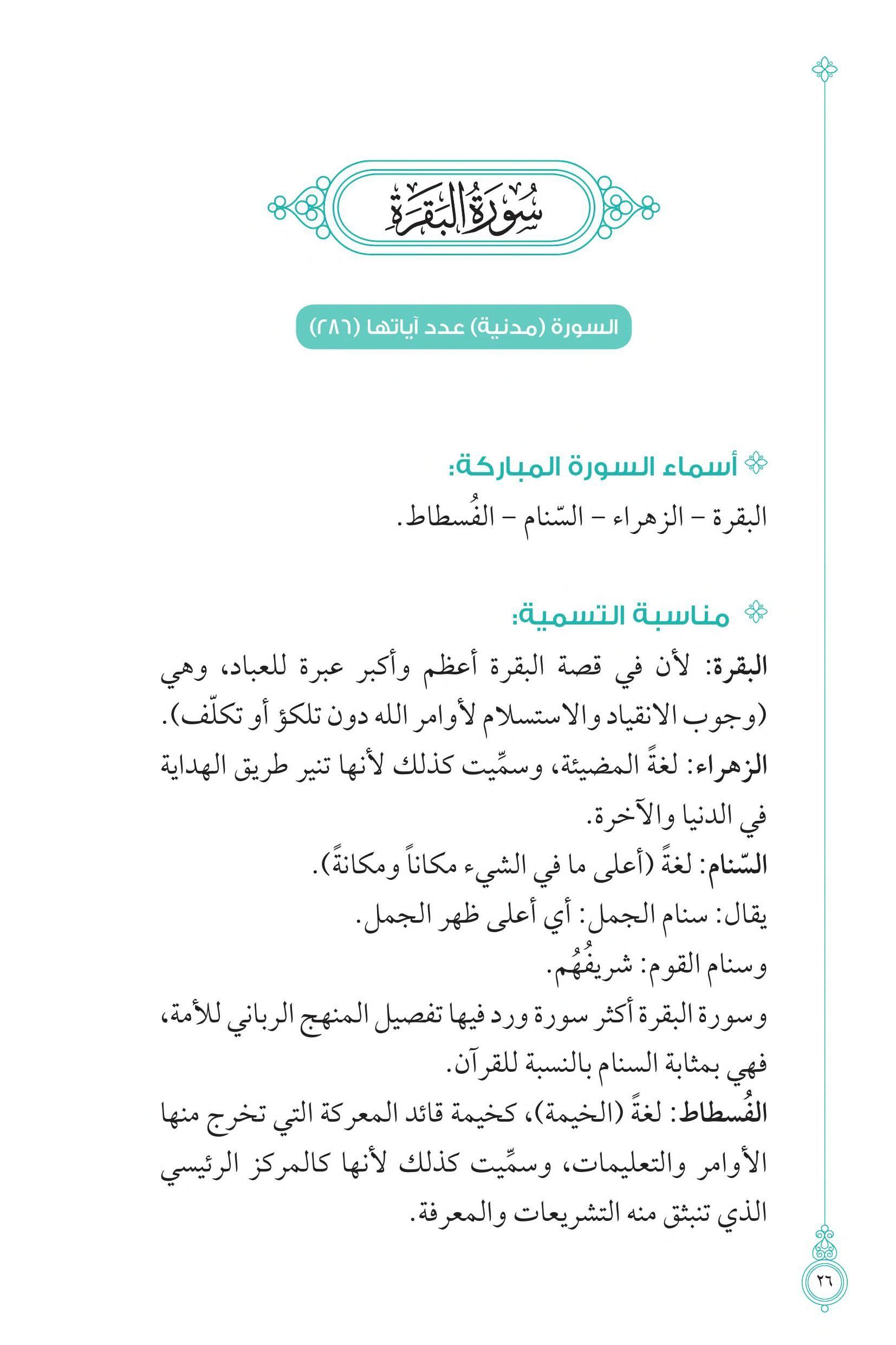 كتاب أول مرة أتدبر القرآن Free Download Borrow And Streaming Internet Archive Pdf Books Reading Quran Quotes Inspirational Book Recommendations
