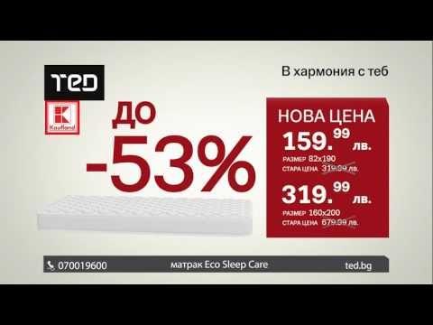 матраци намаление Матрак Eco Sleep Care със 54% намаление от Mattro.| ПРОМОЦИИ  матраци намаление