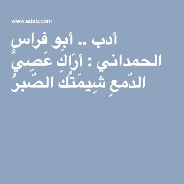أدب أبو فراس الحمداني أر اك ع ص ي الد مع ش يم ت ك الص بر Calligraphy Arabic Calligraphy