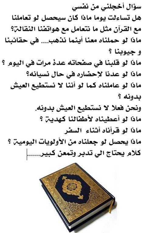 Pin By Felancom On Islamic Quotes Cool Words Islamic Quotes Words