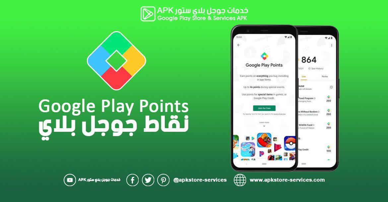 متجر جوجل بلاي Play Store يضيف ميزة Googl Play Points برنامج المكافآت والجوائز Google Play Store Google Play Maria Tallchief
